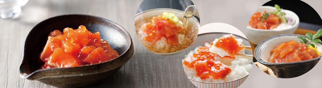 鮭のルイベ漬イメージ