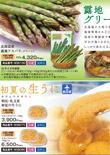 初夏を彩る旬の北海道食材