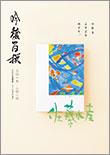吟穣百撰2019-2020