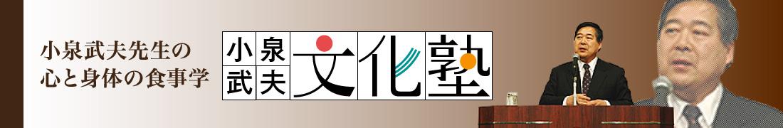 小泉武夫 講演会「小泉武夫文化塾」