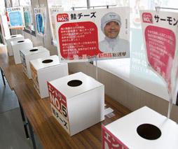 新商品総選挙