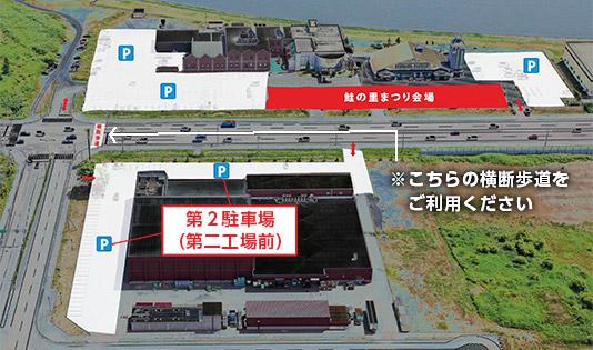 第2駐車場案内図