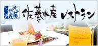 佐藤水産レストラン