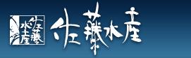 佐藤水産(株)