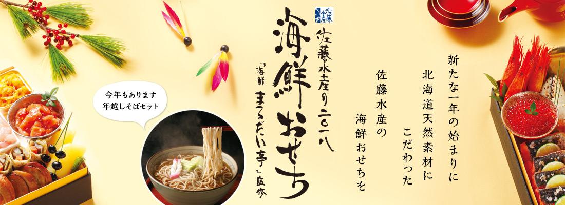 佐藤水産の海鮮おせち