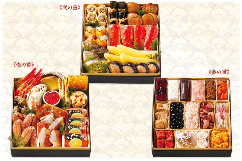 三段重おせち料理 「 壽(ことぶき) 」