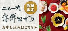 佐藤水産の海鮮おせち2019