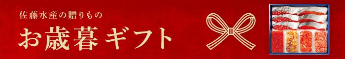 佐藤水産のお歳暮2019