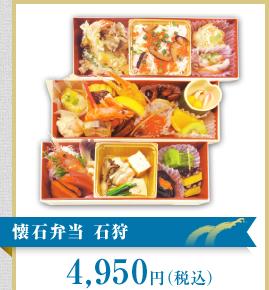 懐石弁当石狩 4,950円(税込)