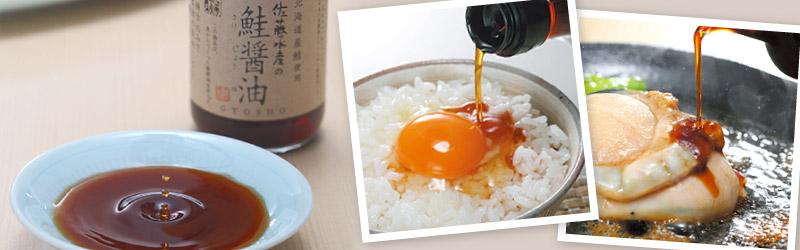 鮭醤油イメージ