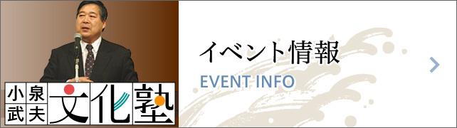 小泉武夫の文化塾 イベント情報
