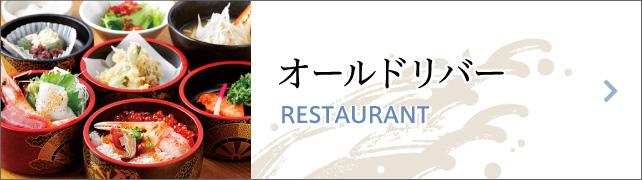 シーフードレストラン オールドリバー