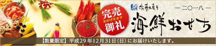 佐藤水産の海鮮おせち2018