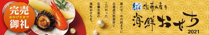 佐藤水産の海鮮おせち2020