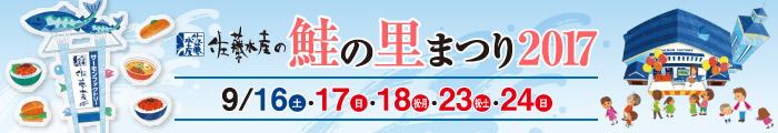 佐藤水産の 鮭の里まつり2017