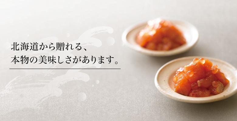 北海道から贈れる、美味しさがあります。