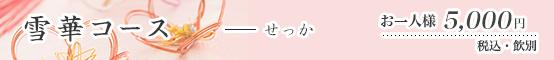 水仙コース 5000円