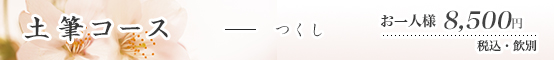 土筆コース 8500円