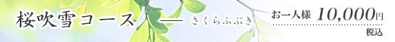 桜吹雪コース 10,000円