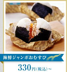 海鮮ジャンボおむすび 300円~
