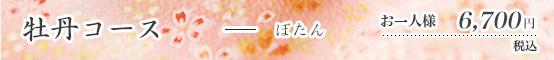 牡丹コース 6700円