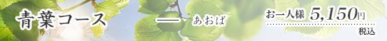 青葉コース