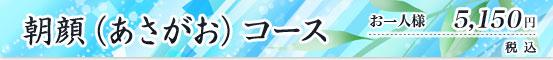 朝顔コース 5150円