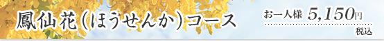 鳳仙花コース 5150円