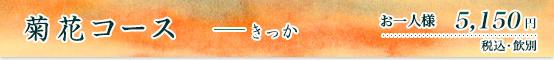 菊花コース 5150円