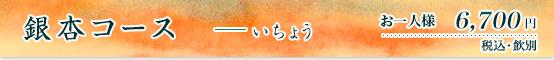 銀杏コース 6700円