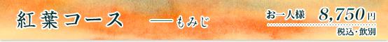 紅葉コース 8750円