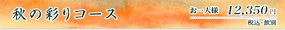 秋の彩りコース 12350円