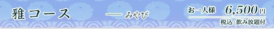 雅コース 6500円