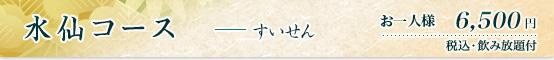 水仙コース 6500円