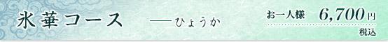 氷華コース 6700円