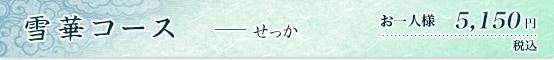 雪華コース 5150円