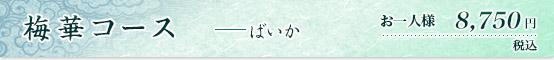 梅華コース 8750円