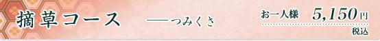摘草コース 5150円