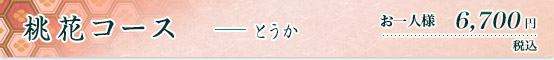 桃花コース 6700円