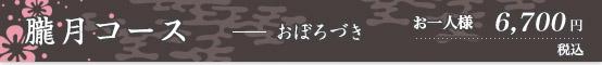朧月コース 6700円