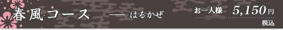 春風コース 5150円