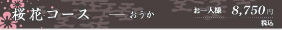 桜花コース 8750円