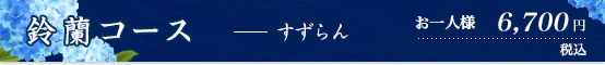 鈴蘭コース 6700円