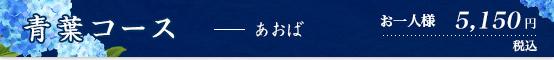 青葉コース 5150円