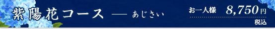 紫陽花コース 8750円