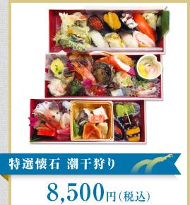 特選懐石潮干狩り 8,500円(税込)