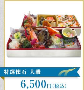 特選懐石大磯 6,500円(税込)