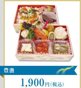 豊漁 1,900円(税込)