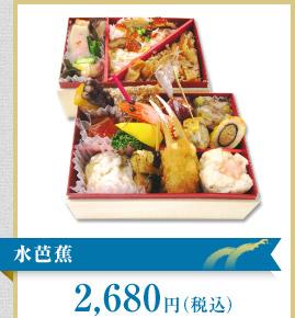 水芭蕉 タイプ1 2,680円(税込)