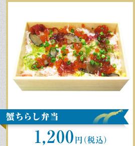 蟹ちらし弁当 1,200円(税込)